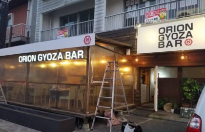 宇都宮市ORION GYOZA BAR様