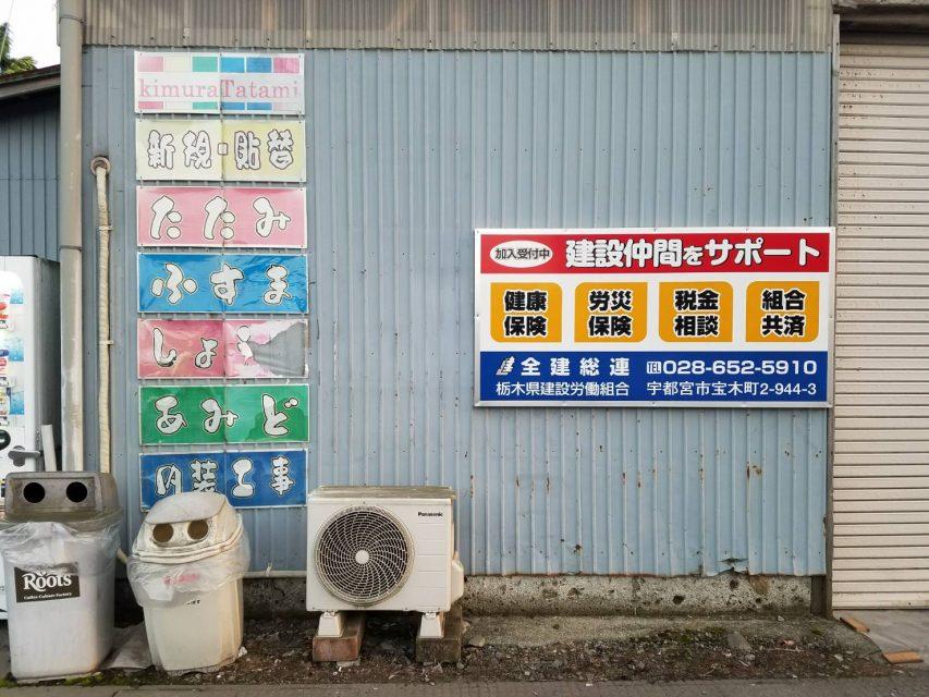 木村畳店様施工前