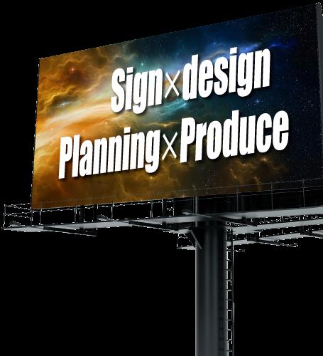 サイン・デザイン・プランニング・プロデュース